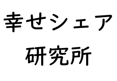 幸せシェア研究所 ~インデックス投資でFIRE~